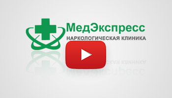 Клиника медэкспресс наркологическая лечение наркомании за рубежом